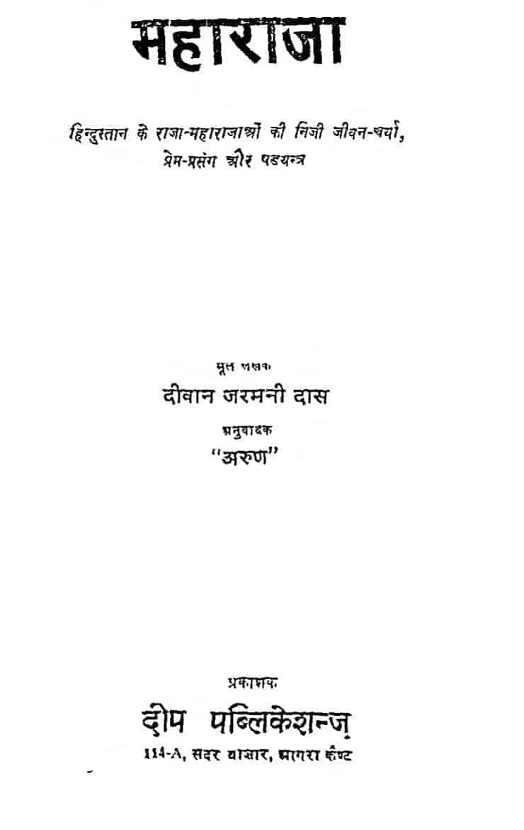 Book Image : महाराजा  - Maharaja
