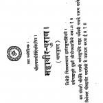 Mahaveer - Puran by मनोहरलाल - Manoharlal
