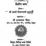 Man Aur Uska Nighra - 2 by श्री स्वामी शिवानन्द जी सरस्वती