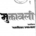 Manas Muktawali by रामकिंककर उपाध्याय - Ramkinkakar Upadhyaya