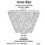 Manas-piyush Pratham Sopan  balkand by महात्मा श्री अंजनीनन्दन शरणजी -Mahatma Sri Anjaninandan Sharanji