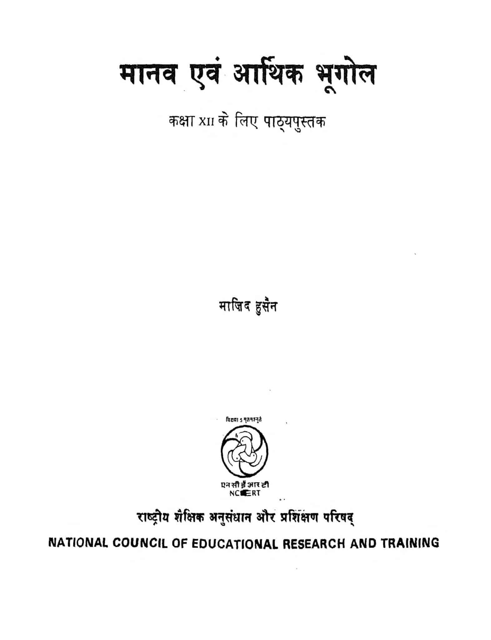 Book Image : मानव एवं आर्थिक भूगोल  - Manav Avam Aarthik  Bhugol