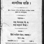 Mansik Shakti by बाबू चेतनदास - Babu Chetandasबाबू नाथूराम सिंघई - Babu Nathuram Singhi
