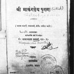 Markandeya Purana by भगवानदास अवस्थी - Bhagwandas Avsthi