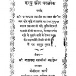 Martyu Aur Parlok by नारायण स्वामी - Narayan Swami
