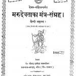 Marudhevataka Mantra Sangrah by श्रीपाद दामोदर सातवळेकर - Shripad Damodar Satwalekar
