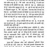 Mati Ho Gayi Sona by कन्हैयालाल मिश्र -Kanhaiyalal Mishra