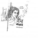 Meena Bajar by सआदत हसन मंटो - Saadat Hasan Manto