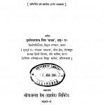 Meera Ki Prem Sadhana by भुवनेश्वरनाथ मिश्र (माधव) - Bhuvaneshvarnath Mishra (Madhav)