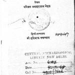 Meri Kahani 1946 by पंडित जवाहरलाल नेहरू -Pt. Javaharlal Neharuहरिभाऊ उपाध्याय - Haribhau Upadhyaya