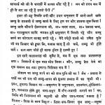 Meri Kashmer Yatra Ki Panye by सुरेश मुनि - Suresh Muni