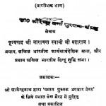 Mrutyu Rahasya Purv- Bhag by श्री नारायण स्वामी - Shree Narayan Swami
