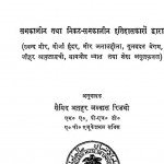 Mugul Kalin Bharat Humayu Bhag 1 by सैयद अतहर अब्बास रिज़वी - Saiyad Athar Abbas Rizvi