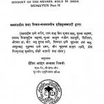 Mugul Kalin Bharat Humayu Bhag 2 by सैयद अतहर अब्बास रिज़वी - Saiyad Athar Abbas Rizvi