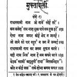 Muktavali by राधास्वामी ट्रस्ट - Radhaswami Trust