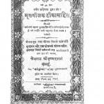 Mulbeejak Teeka Sahit by खेमराज श्री कृष्णदास - Khemraj Shri Krishnadas