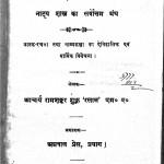Naatya-nirnay by पं. रामशंकर शुक्ल ' रसाल ' Ram Shankar Shukk ' Rasal ' - Pt. Ramshankar Shukk ' Rasal '