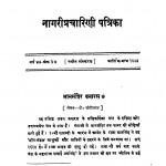 Nagri Pracharini Patrika by प्रो. चंडीप्रसाद - Prof. Chandi Prasad