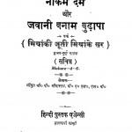 Nak Me Dum by श्रीयुत जी० पी० श्रीवास्तव - shree Jee Pee shree Vastav