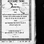 Narayani Siksha by चिम्मनलाल वैश्य - Chimmanlal Vaishya