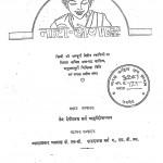 Nari Rogank by वैद्य देवीशरण गर्ग - Vaidh Devisharan Garag