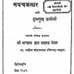 Nay Chakrasar Ane Gurugun Chatrishi by वकील मोहनलाल हीमचन्द - Vakil Mohanlal Heimchand