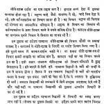 Neeti Shastra by लालजीराम शुक्ल - Laljiram Shukl