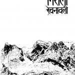 Nirala Rachanavali by नंदकिशोर नवल - Nandkishor Naval