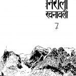 Nirala Rachanavali [ Part - 7 ] by नंदकिशोर नवल - Nandkishor Naval
