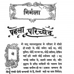 Nirmala by प्रेमचंद - Premchand