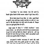 Pak-vigyan by दाऊ दयाल गुप्ता - Daydayal Guptaदाऊदयाल गर्ग - Daudayal Garg