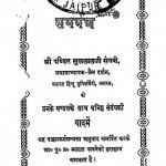 Panchmakarmgranth by पं सुखलालजी संघवी - Pt. Sukhlalji Sanghvi