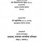 Paschimi Bharat Ki Yatra by गोपालनारायण बहुरा - Gopalnarayan Bahura
