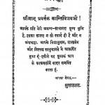 Patanjal Yog Darshan Tatha Hari Bhadri Yog Vinshika by पं सुखलालजी संघवी - Pt. Sukhlalji Sanghvi