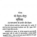 Pingal Piyush by आचार्य परमानन्दन शास्त्री - Aachary Parmanandan Shastri