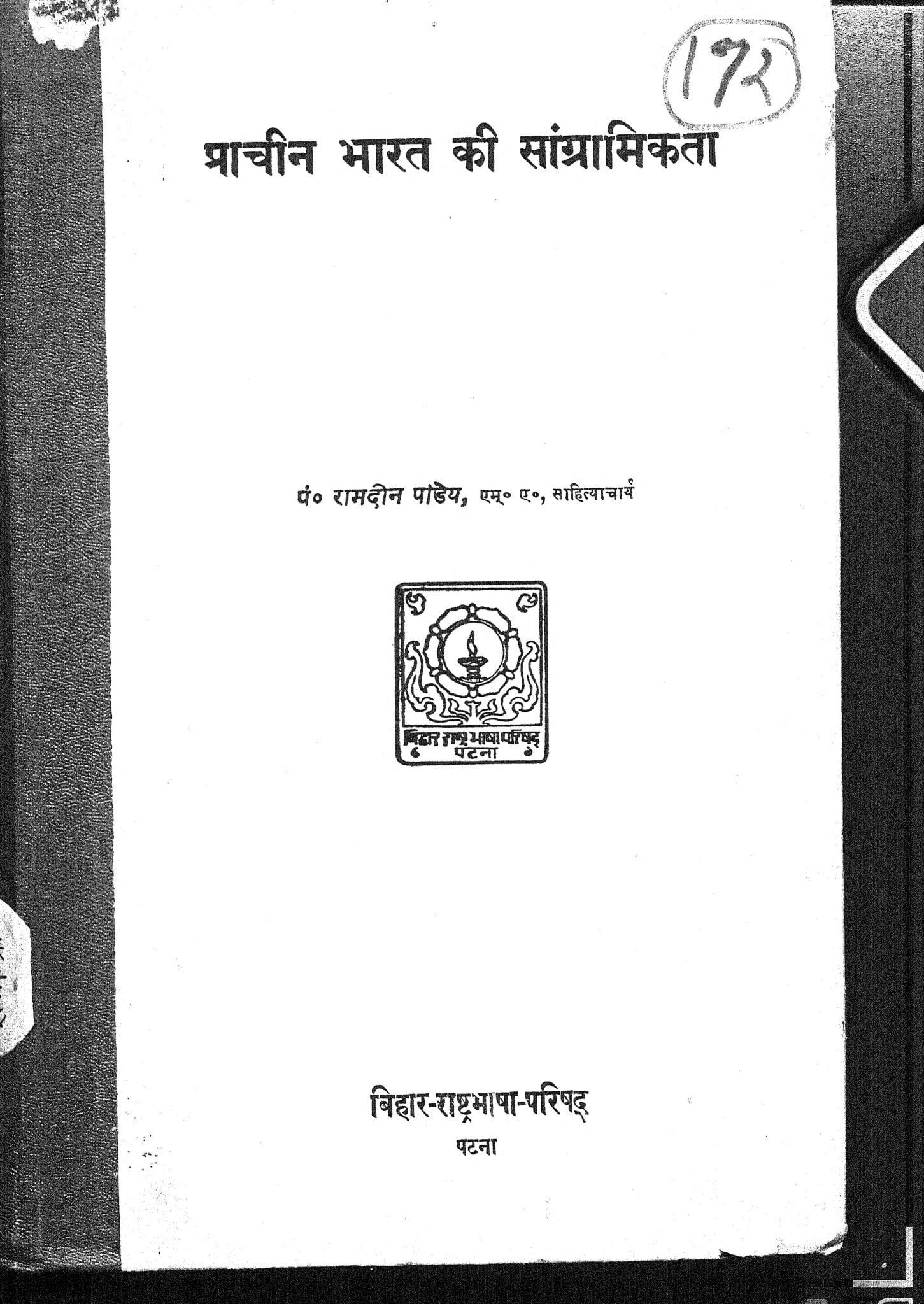 Book Image : प्राचीन भारत की सांग्रामिकता - Pracheen Bharat Ki Sangramikata