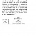 Pracheen Rajasthani Geet by गिरिधारीलाल शर्मा - Giridharilal Sharma