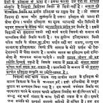 Prachin Bharat Hindu Kaal by गोरखनाथ चोबे - Gorakhnath Chobey