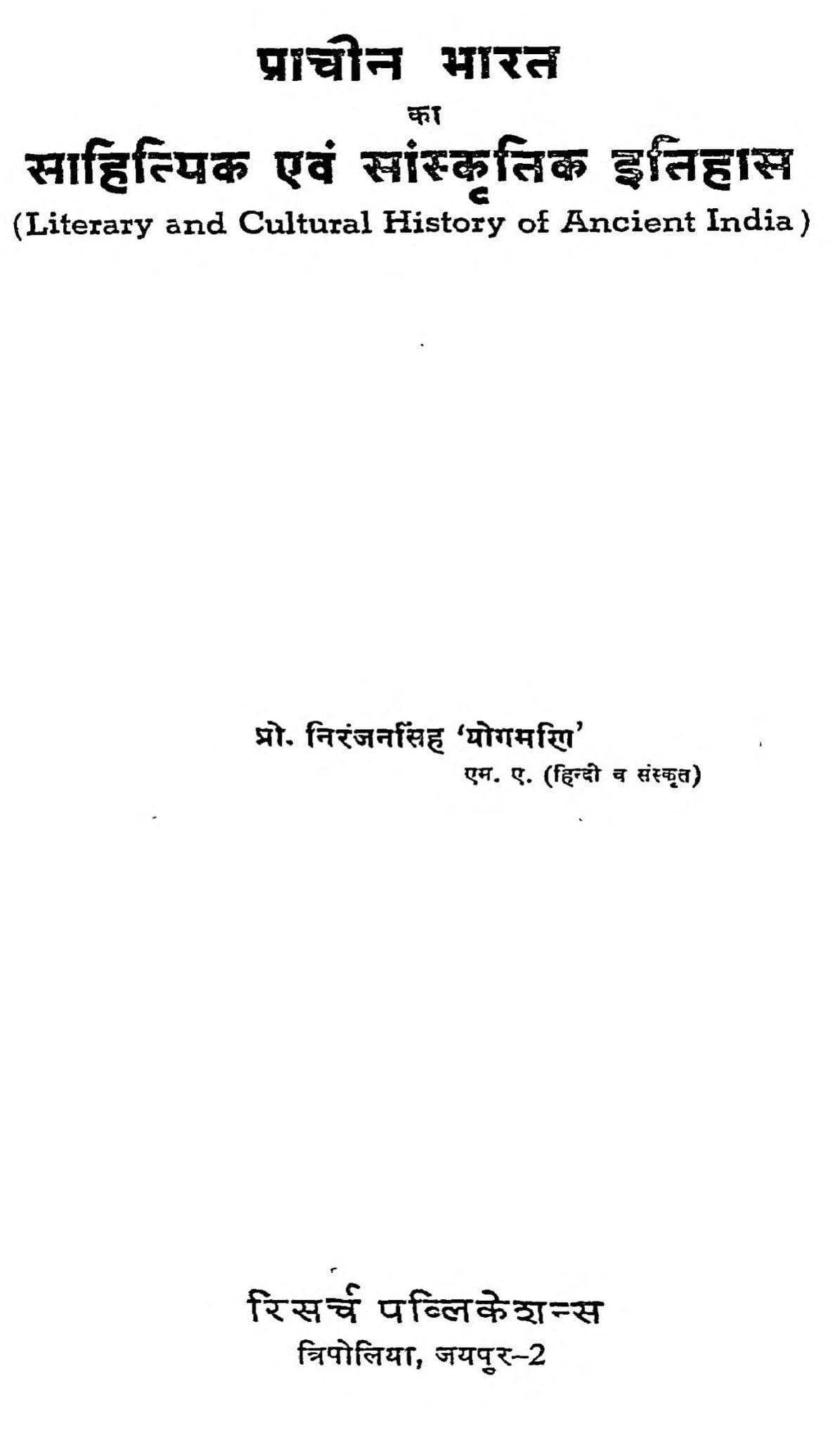 Book Image : प्राचीन भारत का साहित्यिक एवं सांस्कृतिक इतिहास  - Prachin Bharat Ka Sahityik Avam Sanskritik Itihas