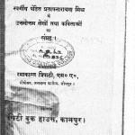 Pratap Piyush by रमाकान्त त्रिपाठी - Ramakant Tripathi