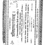 PratishthaSaar Sangrah by ब्रह्मचारी सीतल प्रसाद - Brahmachari Sital Prasad