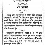 Prem Updesh by राधास्वामी ट्रस्ट - Radhaswami Trust