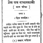 Prempatra Radhaswami Bhag 4 by राधास्वामी ट्रस्ट - Radhaswami Trust