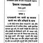 Prempatra Radhaswami Dusari Jild by राधास्वामी ट्रस्ट - Radhaswami Trust