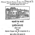 Prithviraj Raso Vol. - Iii by चंद बरदाई