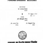 Punjabi Saskrit Shabd Kosh by गयाचरण त्रिपाठी - Gayacharan Tripathशिवकुमार मिश्र - Shivkumar Mishra