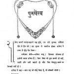 Purushtatva by आर. सहगल - R. Sahgal