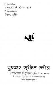 Pushkar Sukti Kosh by श्री पुष्कर मुनि जी महाराज - Shri Pushkar Muni Maharaj
