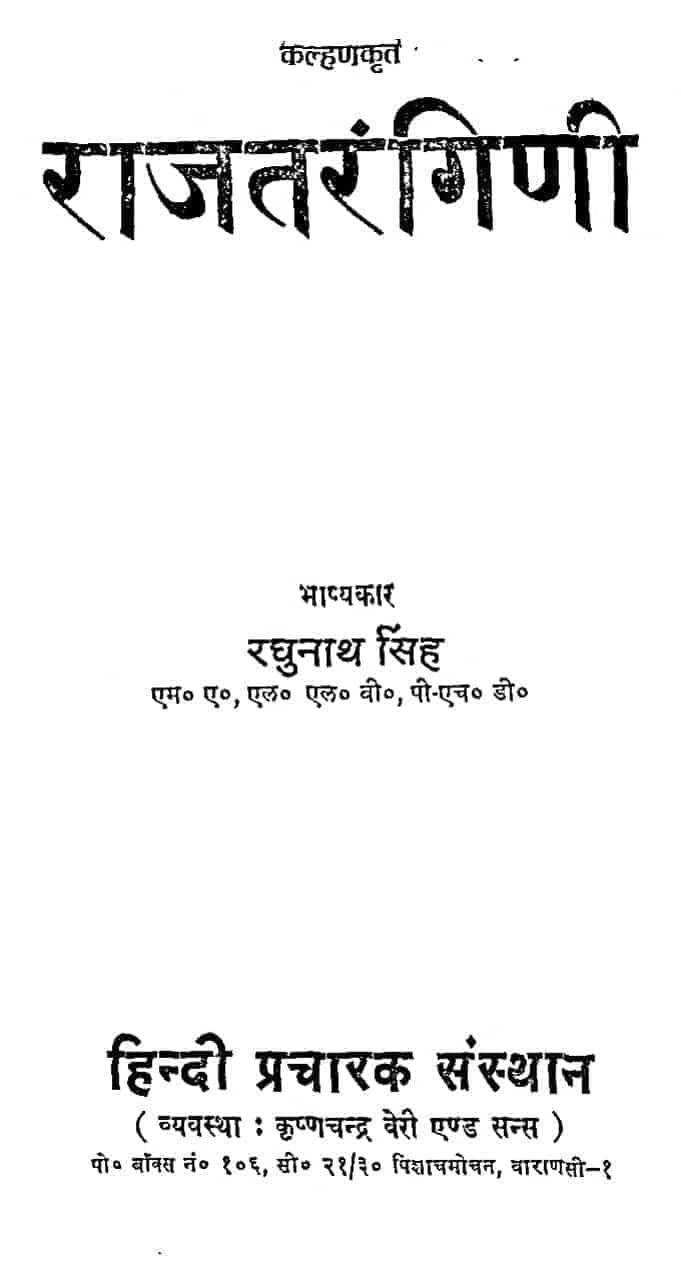 Book Image : राजतरंगिणी - Raaja Tarangini