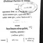 raajnetik bharat by shri hanumaan prasad goyal